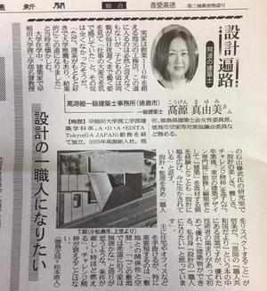 高源さん健通新聞