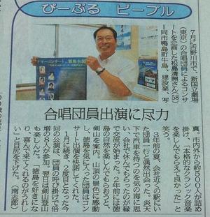 徳島新聞20160813