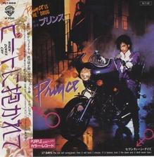 Prince+When+Doves+Cry+-+Purple+Vinyl+147770