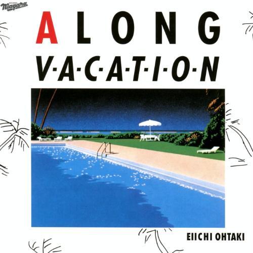 俺の好きなアルバムたち : ロスト・テクノロジー化しつつある、趣味人のスタジオ・ワーク - 大滝詠一『A Long Vacation』