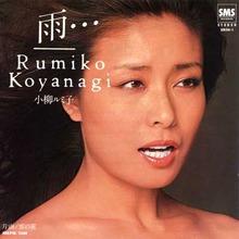 ame_koyanagi