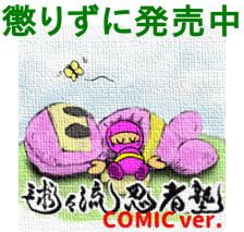 web-iga 広告24 毬々流忍者塾 COMIC版