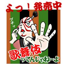 web-iga 広告27歌舞伎ってんじゃね~よ