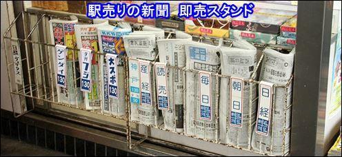 駅売りの新聞 即売スタンド