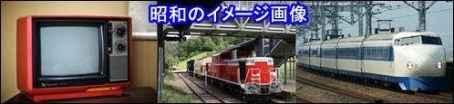 昭和のイメージ画像