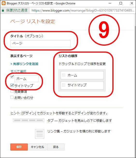 Bloggerでサイトマップ(記事一覧)を自動で作成する方法その8