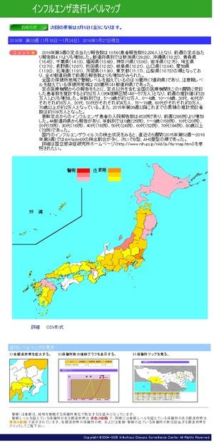 インフルエンザ流行マップ 2016年第03週