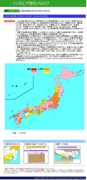 インフルエンザ流行マップ 2016年第04週