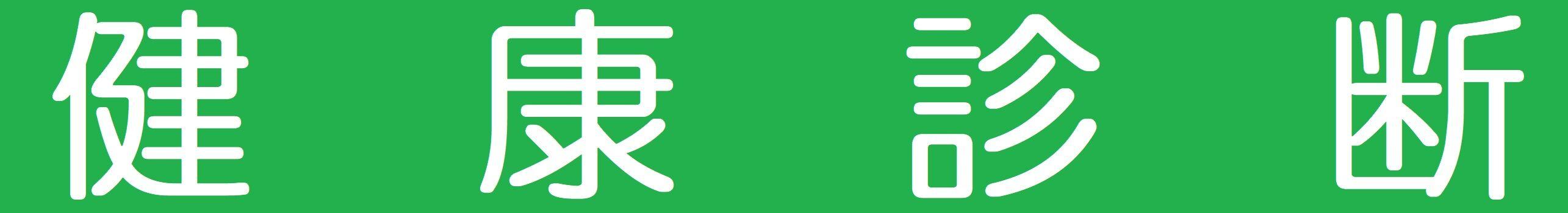 五十嵐内科 院長 仙台市宮城野区福室 内科 呼吸器内科 循環器内科 健康寿命をのばしましょう。 カラダも,ココロも,社会的にも健康に。 生活習慣病 高血圧症 糖尿病 脂質異常症 高尿酸血症 痛風 かぜ インフルエンザ 気管支喘息 咳喘息 アレルギー性鼻炎 花粉症 片頭痛 脱水症 熱中症 便秘症 急性胃腸炎 感染性腸炎 機能性胃腸症 過敏性腸症候群 じんましん 帯状疱疹 口内炎 口唇ヘルペス 漢方治療 不眠症 鉄欠乏性貧血 亜鉛欠乏症 膀胱炎 更年期障害 自律神経失調症 めまい 予防接種 各種ワクチン 健康診断 企業健診 仙台市特定健診 仙台市基礎健診 各種診断書 にんにく注射 プラセンタ注射 プラセンタサプリメント AGA治療 男性型脱毛症 ED治療 勃起不全 舌下免疫療法 シダキュア 産業医 禁煙外来 血圧手帳 無料ダウンロード オンライン診療 新型コロナウイルス PCR検査