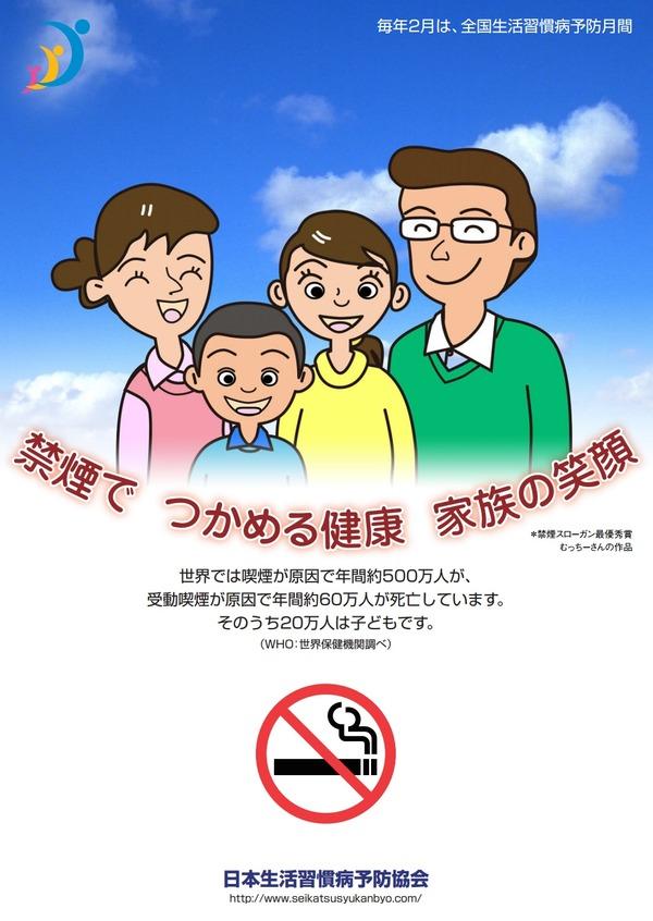 禁煙で つかめる健康 家族の笑顔 2128
