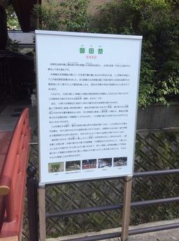 お伊勢参り出張 猿田彦神社 - 10