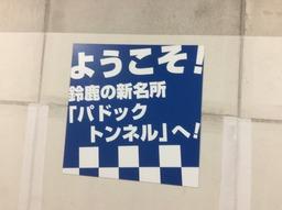 お伊勢参り出張 鈴鹿サーキット! - 16