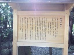 お伊勢参り出張 猿田彦神社 - 4
