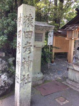 お伊勢参り出張 猿田彦神社 - 1
