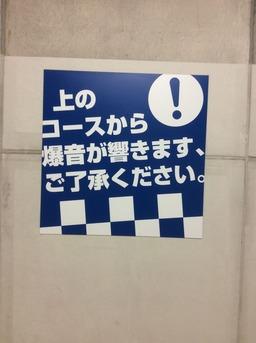 お伊勢参り出張 鈴鹿サーキット! - 18