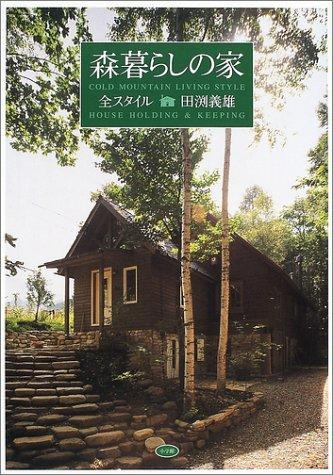 森暮らしの家