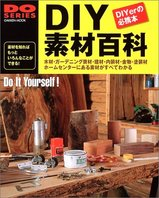 diybook1