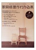 家具の修理本