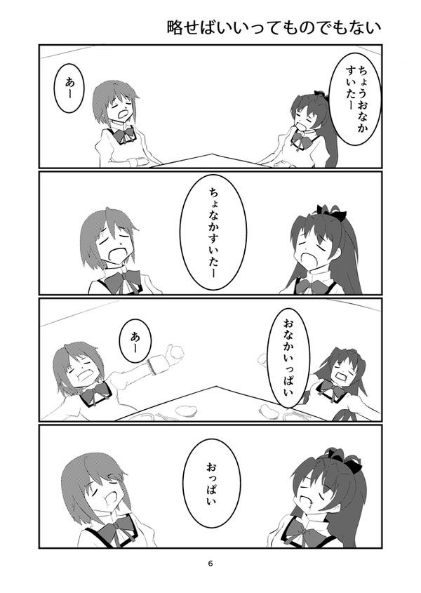 SHT2015秋_原稿_006