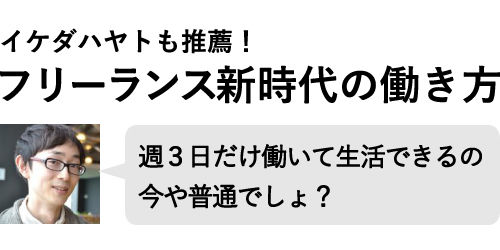Ikehaya prosheet
