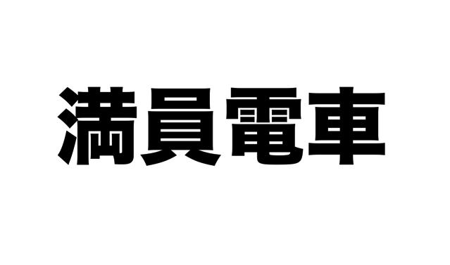 スクリーンショット 2018 01 12 20 21 40