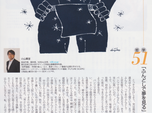 おくりびと の脚本などで知られるヒットメーカー小山薫堂さんが 素敵な夢が見れる とご紹介下さりました