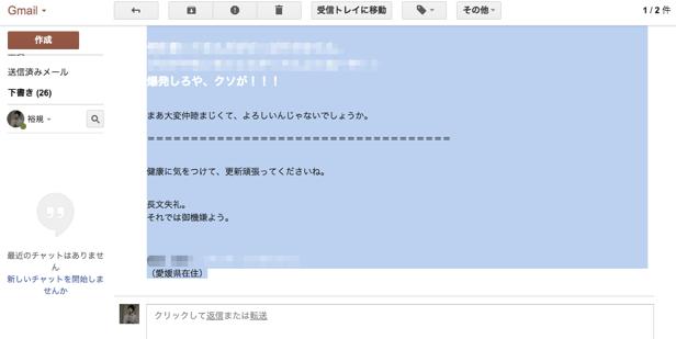 初体験!こんな巧みな嫌がらせメールがあったのか! : まだ東京で消耗してるの?