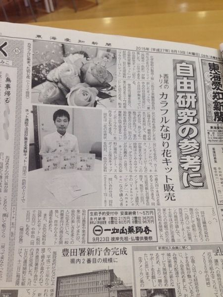 150813東海愛知新聞 トリイ
