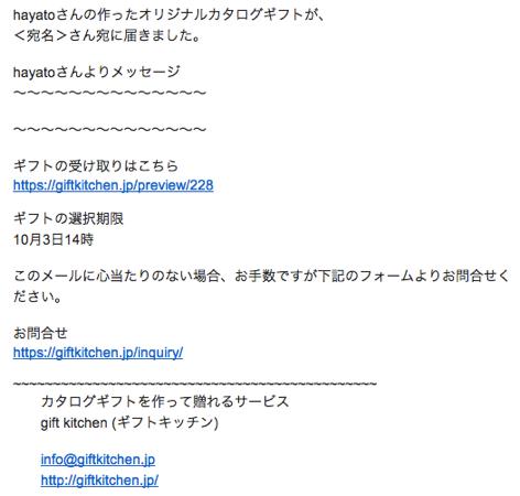 スクリーンショット 2012 09 26 14 34 33