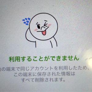 Line fusei1