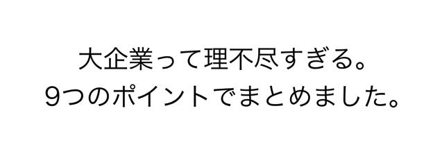スクリーンショット 2015 10 06 18 38 25