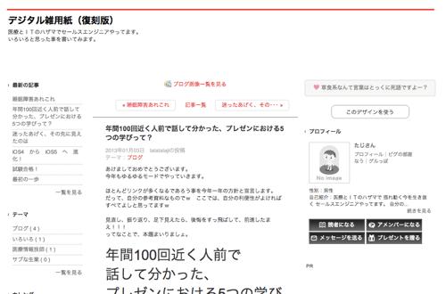 スクリーンショット 2013 04 03 10 16 47
