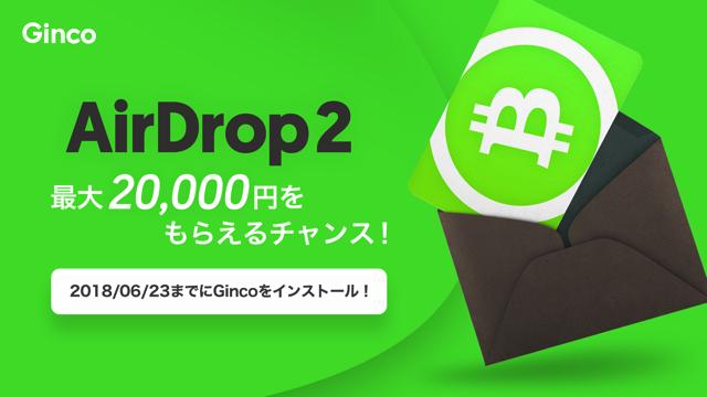 BCH Airdrop2 jp