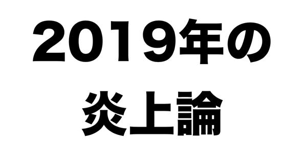 スクリーンショット 2019 08 12 8 39 17