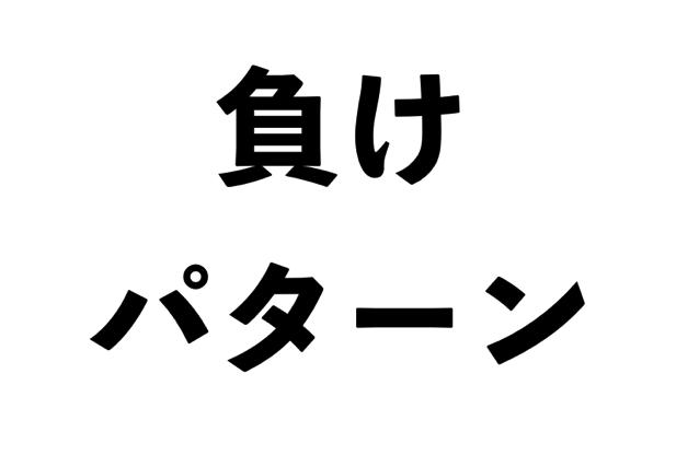 「負け」の画像検索結果