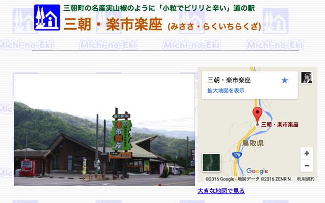 楽市楽座 日本橋店 地図・アクセス - ぐるなび