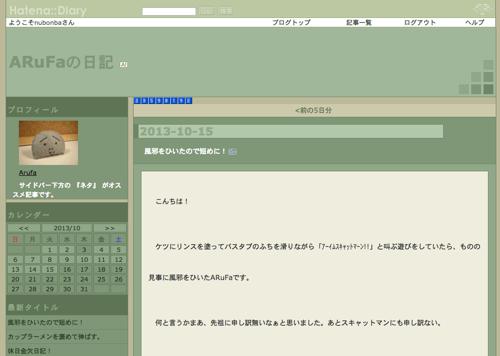 スクリーンショット 2013 10 16 10 40 33