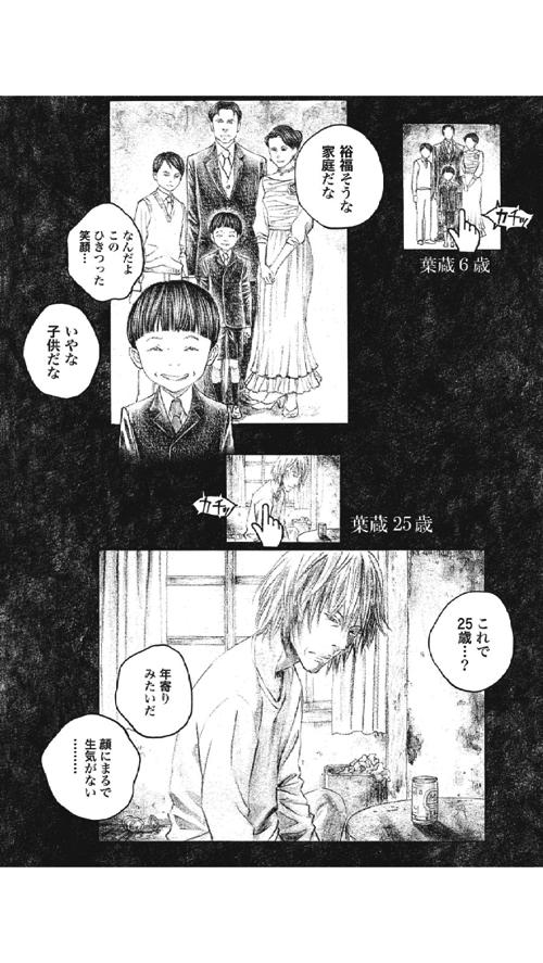 天才漫画家・古屋兎丸が太宰治の...
