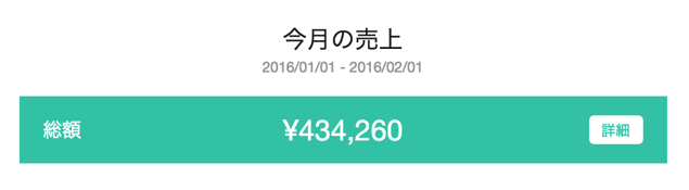 スクリーンショット 2016 01 23 14 56 51