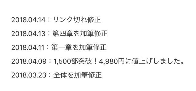 スクリーンショット 2018 04 14 9 21 37