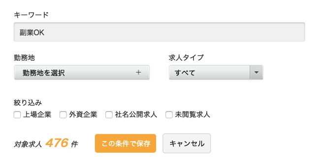 スクリーンショット 2015 04 01 16 36 40