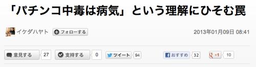 スクリーンショット 2013 01 11 8 22 38