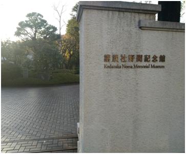 野間記念館1