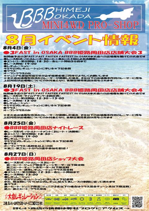 BBB姫路岡田大会8月スケジュ