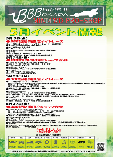 BBB姫路岡田大会情報2017年5