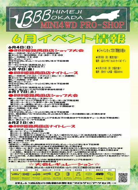 BBB姫路岡田大会情報2017年6