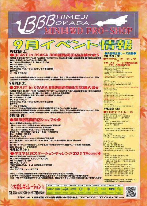 BBB姫路岡田大会9月スケジュ