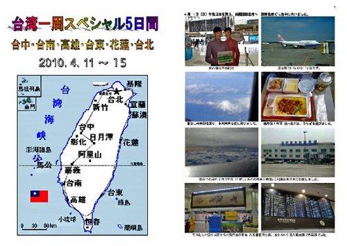 台湾表紙_edited