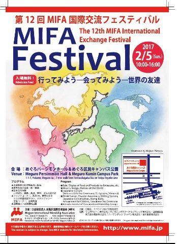 mifaフェスティバル