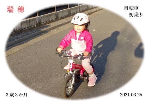 瑞穂自転車